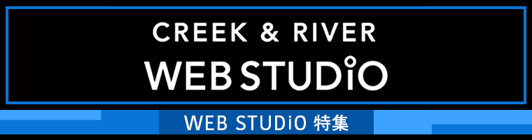 CREEK & RIVER WEB STUDIO 特集