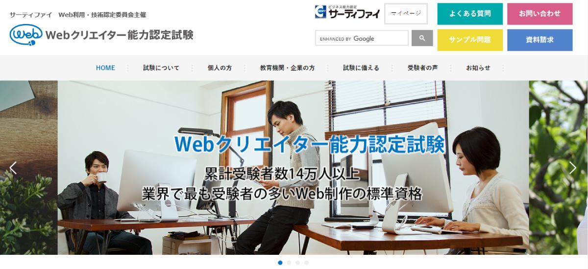 Webクリエイター能力認定試験の公式サイト画像
