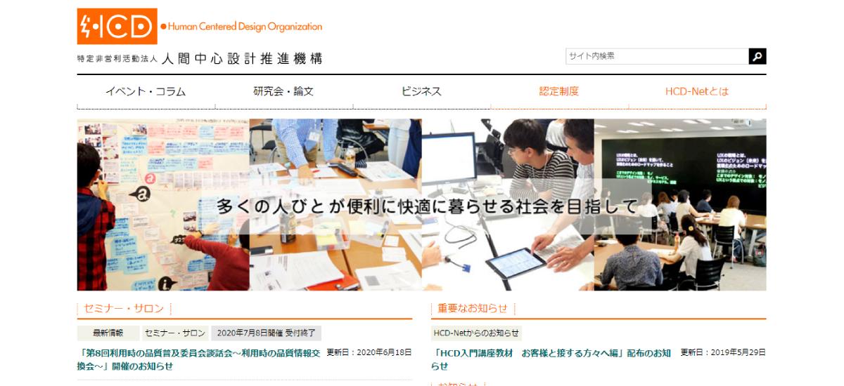 人間中心設計専門家認定試験の公式サイト画像