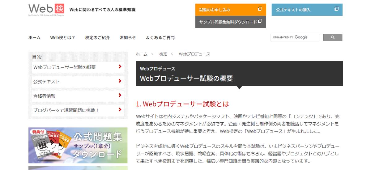 Webプロデューサー試験の公式サイト画像