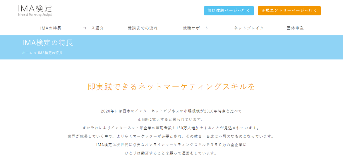 IMA検定の公式サイト画像