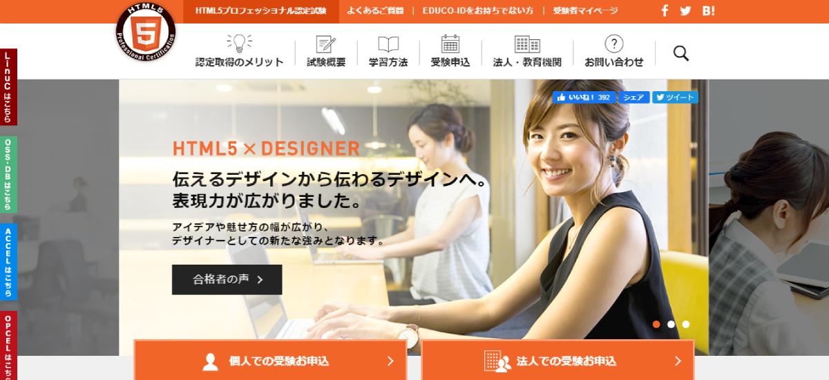 HTML5プロフェッショナル認定試験の公式サイト画像