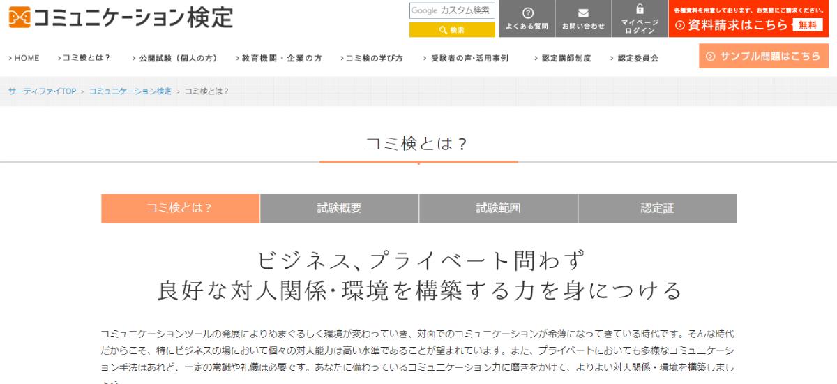 コミュニケーション検定の公式サイト画像