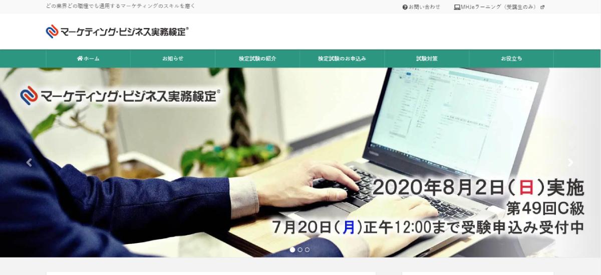 マーケティング・ビジネス実務検定の公式サイト画像