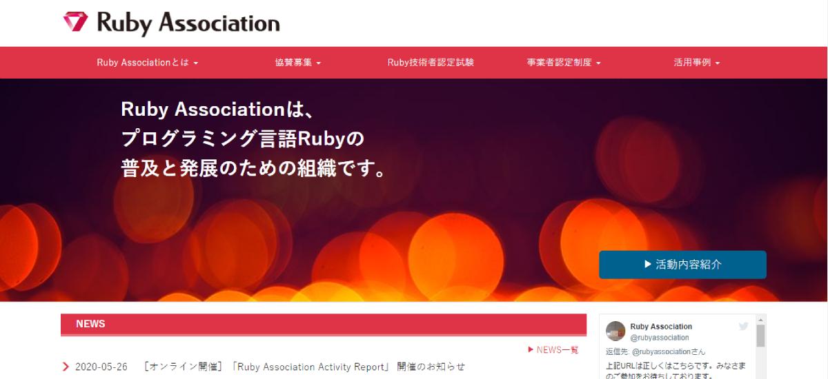 Ruby技術者認定試験の公式サイト画像