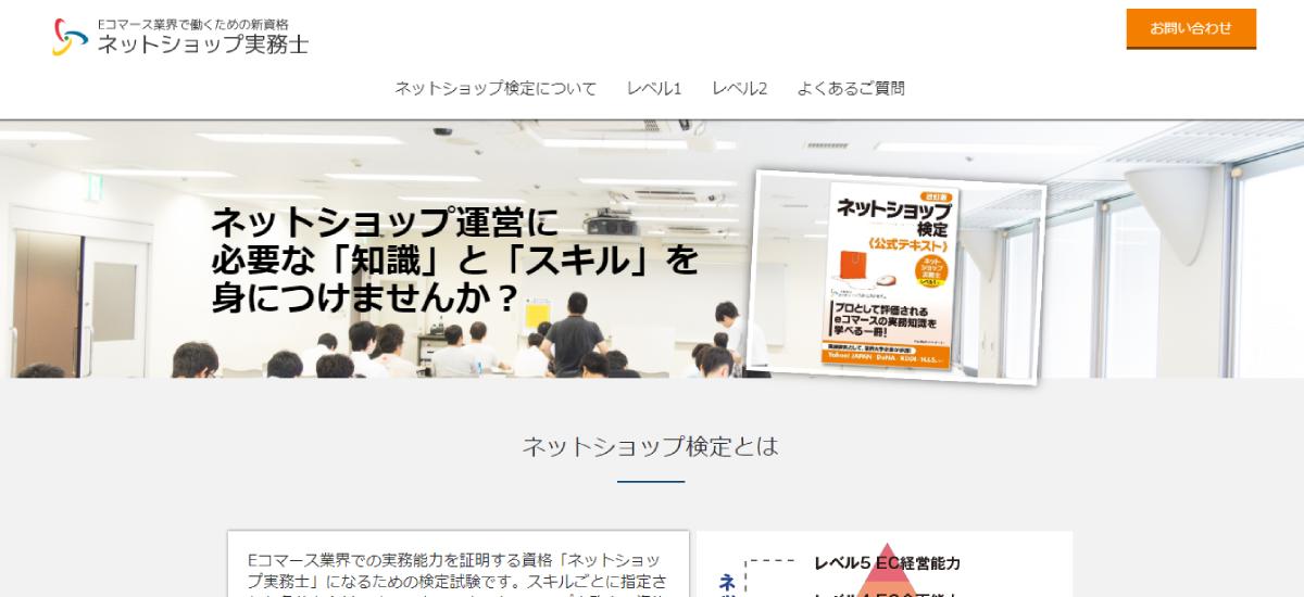 ネットショップ検定の公式サイト画像