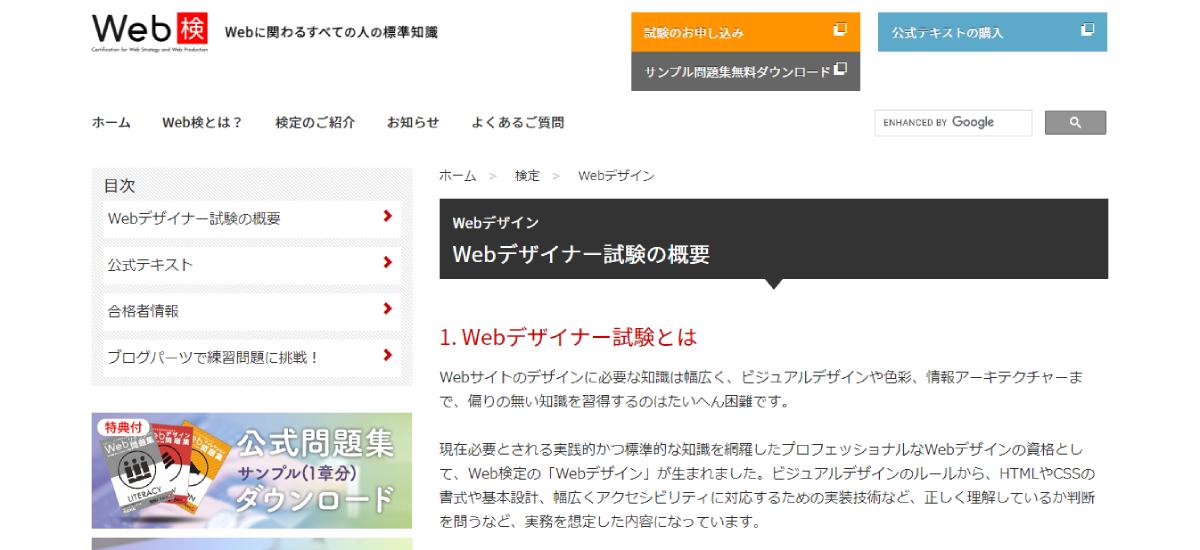 Webデザイナー試験の公式サイト画像