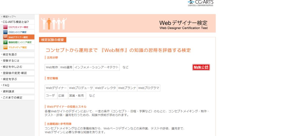 Webデザイナー検定の公式サイト画像