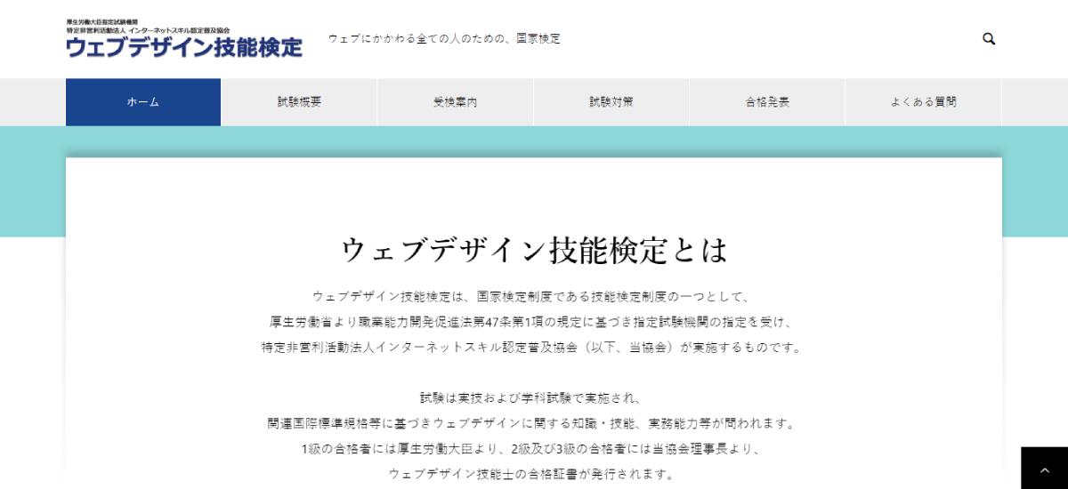ウェブデザイン技能検定の公式サイト画像