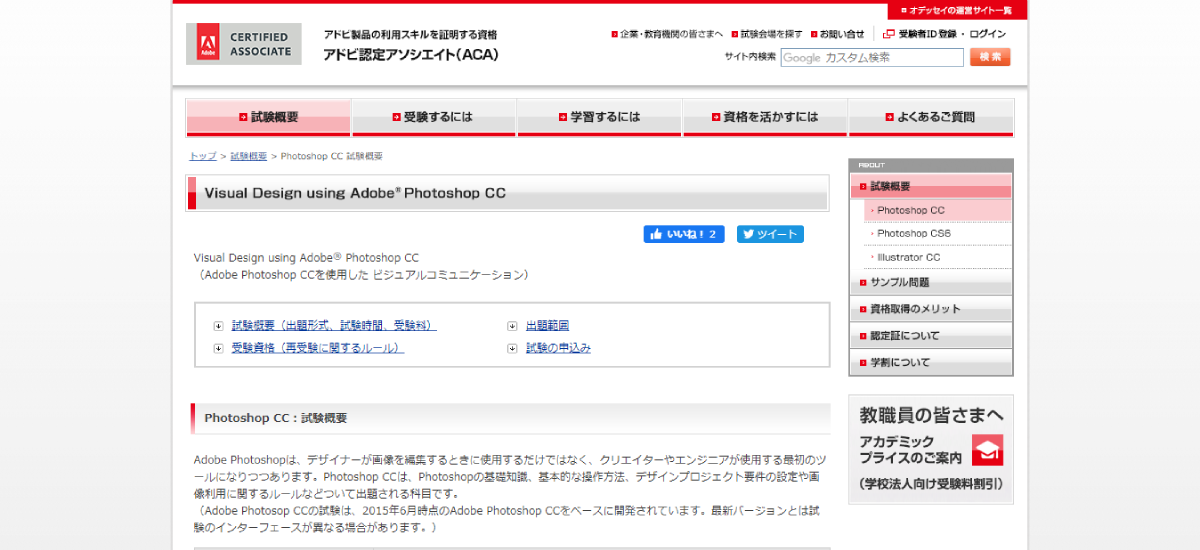 アドビ認定アソシエイト(ACA) Visual Design using Adobe(R) Photoshop CCの公式サイト画像