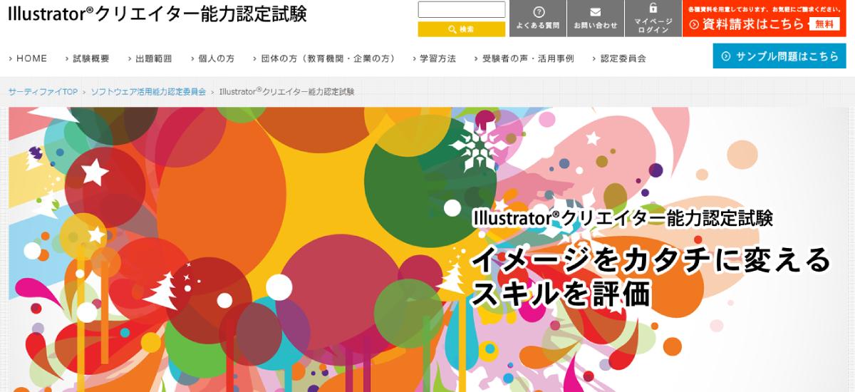 Illustrator(R)クリエイター能力認定試験の公式サイト画像