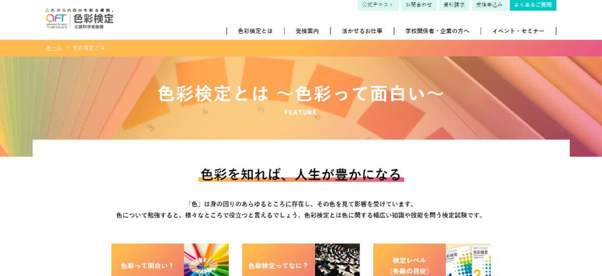 色彩検定の公式サイト画像