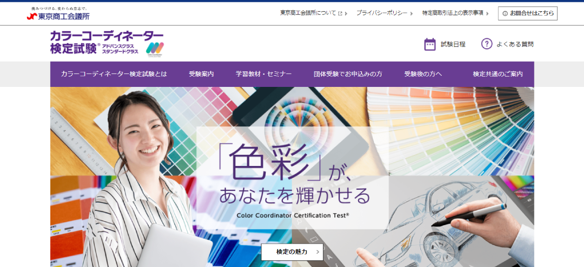 カラーコーディネーター検定試験の公式サイト画像